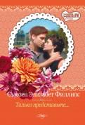 Сьюзен Филлипс - Только представьте... обложка книги