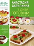 Анастасия Скрипкина: 7 дней. Готовим вкусно и просто