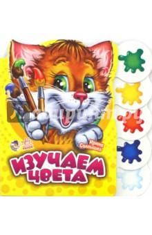 Купить Ирина Солнышко: Изучаем цвета ISBN: 978-966-74-7256-6