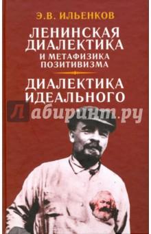 Ленинская диалектика и метафизика позитивизма. Диалектика идеального - Эвальд Ильенков