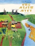 Евгений Пермяк - Кто мелет муку обложка книги