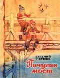 Евгений Пермяк - Пичугин мост обложка книги
