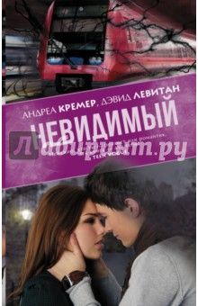 Невидимый - Кремер, Левитан
