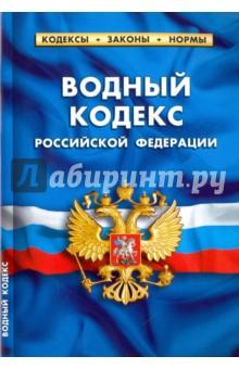 Водный кодекс Российской Федерации по состоянию на 01.02.16