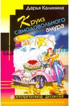 Купить Дарья Калинина: Круиз самодовольного амура ISBN: 978-5-699-86688-5