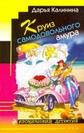 Дарья Калинина - Круиз самодовольного амура обложка книги