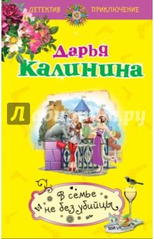 Купить Дарья Калинина: В семье не без убийцы ISBN: 978-5-699-86510-9