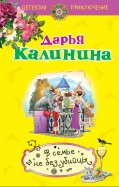 Дарья Калинина - В семье не без убийцы обложка книги