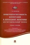 Григорий Калягин: Конкурентоспособность кооперации в переходной экономике. Институциональный подход