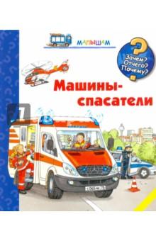 Машины-спасатели - Андреа Эрне