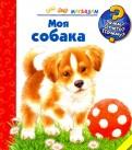 Патрисия Меннен: Моя собака