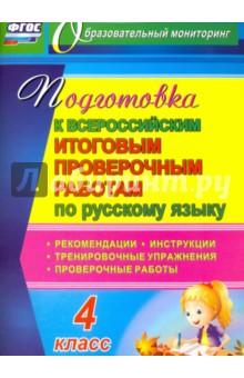Купить Подготовка к Всероссийским итоговым проверочным работам по русскому языку. 4 класс. ФГОС ISBN: 9785705746743
