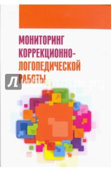Мониторинг коррекционно-логопедической работы. Учебно-методическое пособие - Логинова, Елецкая, Пеньковская