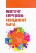 Логинова, Елецкая, Пеньковская: Мониторинг коррекционнологопедической работы. Учебнометодическое пособие