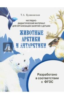 Наглядно-дидактический материал. Животные Арктики и Антарктики. ФГОС - Т. Куликовская