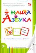 Наталия Кузнецова - Наша Азбука. Основы чтения, письма и развитие речи обложка книги