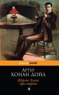 Артур Дойл - Шерлок Холмс при смерти обложка книги