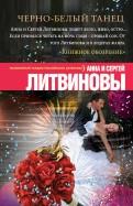 Литвинова, Литвинов - Черно-белый танец обложка книги