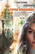 Екатерина Неволина: Город-невидимка