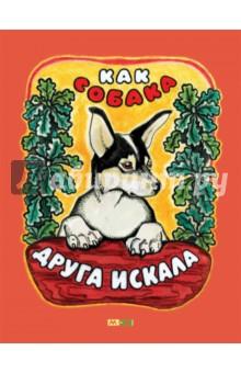 Купить Как собака друга искала ISBN: 978-5-00041-194-0