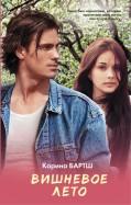 Карина Бартш - Вишневое лето обложка книги