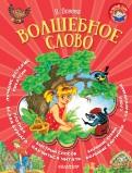 Валентина Осеева - Волшебное слово обложка книги