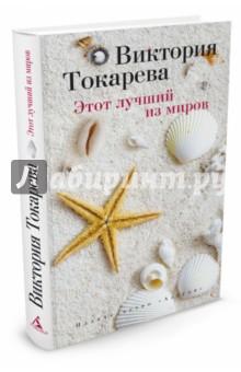 Купить Виктория Токарева: Этот лучший из миров ISBN: 978-5-389-08020-1
