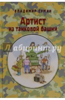 Артист из танковой башни - Владимир Сумин
