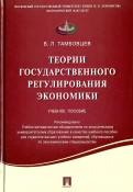Виталий Тамбовцев - Теории государственного регулирования экономики. Учебное пособие обложка книги