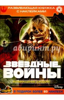 Звездные войны: Эпизод VI - Возвращение джедая. Развивающая книжка с наклейками