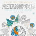 В мире геометрических метаморфоз