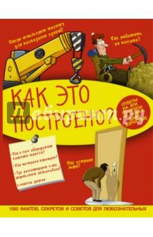 Купить Кошевар, Мерников, Ликсо: Как это построено ISBN: 978-5-17-094726-3