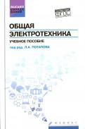 Кривоногов, Потапов, Маклаков: Общая электротехника. Учебное пособие