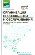 Лидия Радченко: Организация производства и обслуживания на предприятиях общественного питания