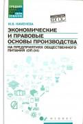 Маргарита Каменева: Экономические и правовые основы производства на предприятиях общественного питания. ФГОС