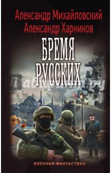 Бремя русских - Михайловский, Харников