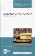Андрей Кошелев: Медицина катастроф. Теория и практика. Учебное пособие