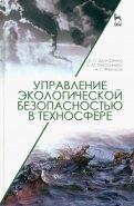 Дмитренко, Мессинева, Фетисов: Управление экологической безопасностью в техносфере. Учебное пособие