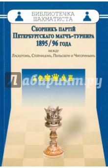 Сборник партий Петербургского матч-турнира 1895/96 года - Эммануил Шифферс