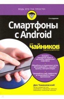 Смартфоны с Android для чайников - Ден Томашевский