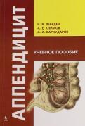 Лебедев, Климов, Бархударов: Аппендицит. Учебное пособие