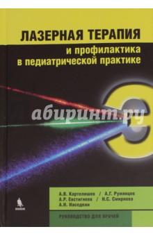 Лазерная терапия и профилактика в педиатрической практике. Руководство для врачей - Картелишев, Румянцев, Евстигнеев