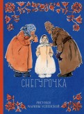 Снегурочка обложка книги