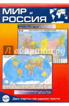 Купить Мир и Россия. Карта складная, двусторонняя, политическая ISBN: 978-5-91704-056-1