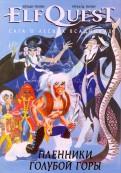 Пини, Пини: ElfQuest. Сага о Лесных Всадниках. Книга 3. Пленники голубой горы