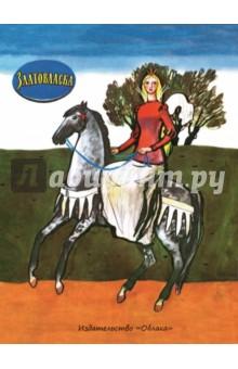 Купить Златовласка ISBN: 978-5-906807-34-2