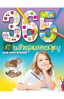 Купить 365 игр и раскрасок для мечтателей ISBN: 978-5-699-80015-5
