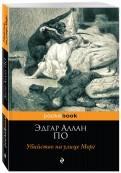 Эдгар По - Убийство на улице Морг обложка книги
