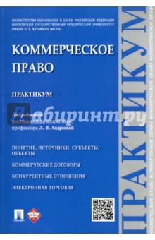 Коммерческое право. Практикум - Андреева, Кузнецова, Туманова