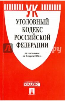 Уголовный кодекс Российской Федерации по состоянию на 01.03.16 г.